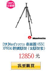 [快]Manfrotto 曼富圖 055CXPRO4 碳纖腳架 (含腳架套)