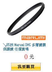 ↘85折 Marumi DHG 多層鍍膜保護鏡 任選賣場
