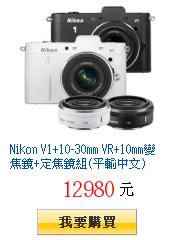 Nikon V1+10-30mm VR+10mm變焦鏡+定焦鏡組(平輸中文)
