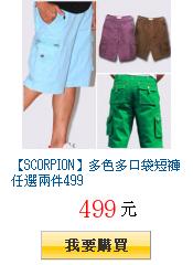 【SCORPION】多色多口袋短褲任選兩件499