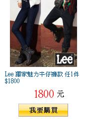 Lee 獨家魅力牛仔褲款 任1件$1800