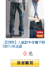 【EDWIN】人氣款牛仔褲下殺5折!!1件出貨