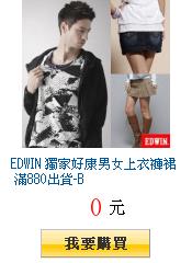 EDWIN 獨家好康男女上衣褲裙 滿880出貨-B