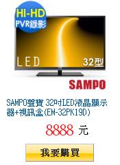 SAMPO聲寶 32吋LED液晶顯示器+視訊盒(EM-32PK19D)