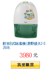 歌林B式除濕機(原野綠)KJ-SJ606