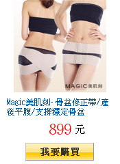 Magic美肌刻- 骨盆修正帶/產後平腹/支撐穩定骨盆