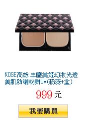 KOSE高絲 丰靡美姬幻妝光透美肌防曬粉餅UV(粉蕊+盒)