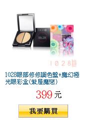 1028眼部修修調色盤+魔幻極光眼彩盒(紫屋魔戀)