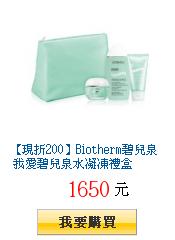 【現折200】Biotherm碧兒泉 我愛碧兒泉水凝凍禮盒
