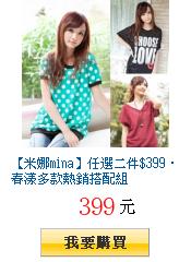 【米娜mina】任選二件$399‧春漾多款熱銷搭配組