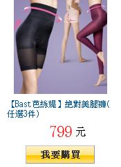 【Bast芭絲媞】絕對美腿褲(任選3件)