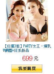 【任選3套】PARTY女王‧爆乳W鋼圈+日系新品