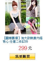【圓媛嚴選】加大款熱賣內搭背心 任選二件$299