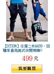 【DITION】任選二件$499‧回購率最高美式休閒棉褲!!