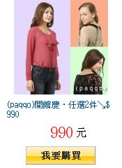 (paqqo)開館慶‧任選2件↘$990