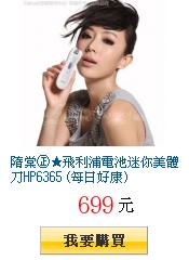 隋棠㊣★飛利浦電池迷你美體刀HP6365 (每日好康)