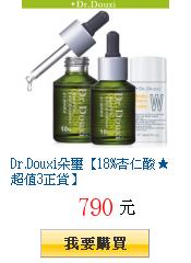 Dr.Douxi朵璽【18%杏仁酸★超值3正貨】