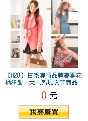 【H2O】 日系專櫃品牌春季花柄洋裝、大人系風衣等商品         超值任選$780up!!