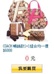COACH 暢銷款1+1組合均一價$6888