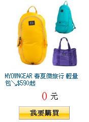 MYOWNGEAR 春夏微旅行 輕量包↘$590起