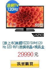 [新上市]美國VIZIO 50吋120Hz LED         WiFi連網液晶+視訊盒(V50E)