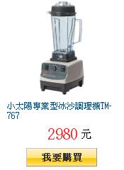 小太陽專業型冰沙調理機TM-767