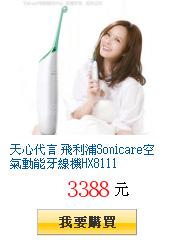 天心代言 飛利浦Sonicare空氣動能牙線機HX8111