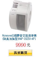 Honeywell超靜音空氣清淨機(除臭加強型)HAP-18250-AP1T