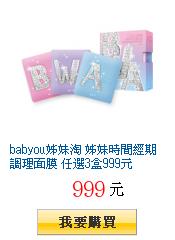 babyou姊妹淘 姊妹時間經期調理面膜 任選3盒999元