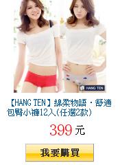 【HANG TEN】綿柔物語‧舒適包臀小褲12入(任選2款)