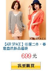 【AIR SPACE】任選二件‧春意盎然新品福袋