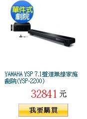 YAMAHA YSP 7.1聲道無線家庭劇院(YSP-2200)