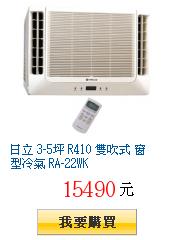 日立 3-5坪 R410 雙吹式 窗型冷氣 RA-22WK