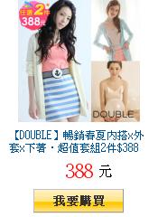 【DOUBLE】暢銷春夏內搭x外套x下著.超值套組2件$388
