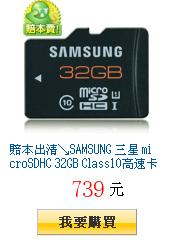 賠本出清↘SAMSUNG 三星 microSDHC 32GB         Class10高速卡跌慘$739