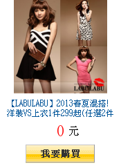 【LABULABU】2013春夏混搭!洋裝VS上衣1件299起(任選2件出貨)