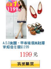 A.S.O集團‧早春精選美鞋獨家超值任選$1199