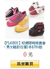 【PLAYBOY】好康限時特賣會‧男女鞋款任選1件$780起