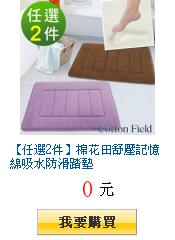 【任選2件】棉花田舒壓記憶綿吸水防滑踏墊