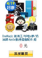 OneMagic 航海王/哆啦a夢/奶油獅 Apple動漫週邊配件         超值下殺!299起