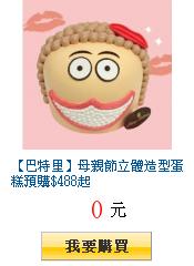 【巴特里】母親節立體造型蛋糕預購$488起