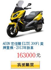 AEON 宏佳騰 ELITE 300Fi 黃牌重機 - 2013年新車