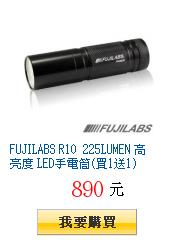 FUJILABS R10 225LUMEN 高亮度 LED手電筒(買1送1)