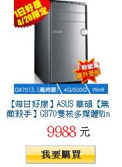 【每日好康】ASUS 華碩【無敵殺手】G870雙核多媒體Win8超值電腦