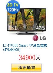 LG 47吋3D Smart TV液晶電視(47LM6200)