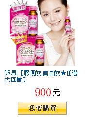 DR.WU【膠原飲.美白飲★任選大回饋】