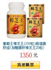 葡萄王樟芝王(100粒)超值護肝組(加贈護肝樟芝王20粒)