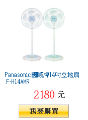 Panasonic國際牌14吋立地扇 F-H14AMR