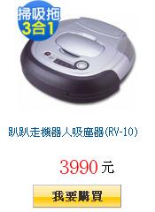 趴趴走機器人吸塵器(RV-10)