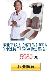 崩盤下殺搶【福利品】TOKUYO 摩速椅 TH-570A(偉忠哥推薦)